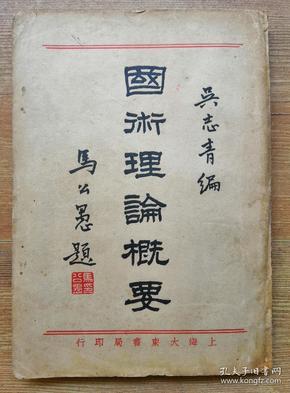 """珍贵稀缺书籍,可遇不可求!国术大师吴志青最重要的一部著作,""""国术理论概要"""",(孙中山,于右任,马公愚,胡汉民等大佬题签,题词,作序多达十余处)"""