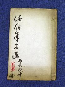 民国画谱:《芥子园画传 初集》存卷六 线装一册 石印本