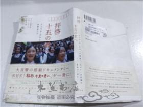 原版日本日文书 拝启 十五の君ヘ 碇耕一 ポプラ社 2009年3月 32开软精装