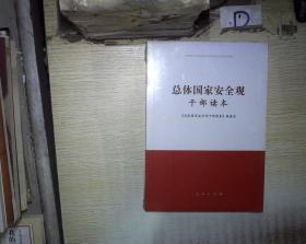 总体国家安全观干部读本(未拆封) 。、*'