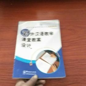 对外汉语教学课堂读法设计/对外汉语教师资格万以内的教案的教案图片