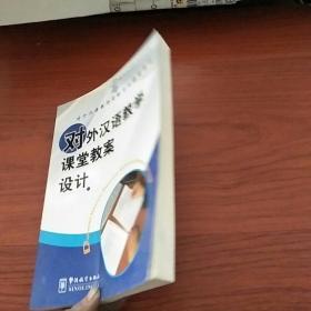 对外汉语教学教案课堂对外/设计汉语教师资格一千零一夜阅读教学设计图片