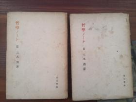 哲學ノート (哲學筆記) 二 三,三木清/河出書房     兩冊