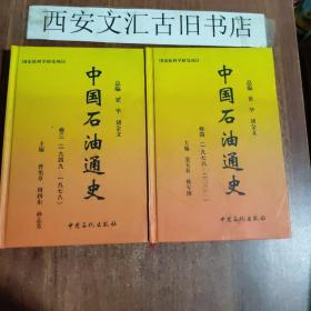 中国石油通史(三、四卷)