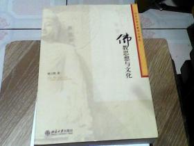 佛教思想与文化