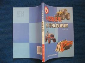 小型拖拉机使用维修图解