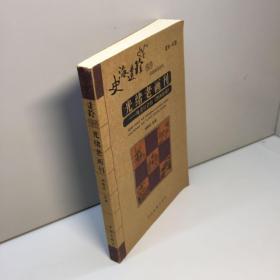 光绪老画刊:晚清社会的《图画新闻》【刘精民作者亲笔签名+钤印,保真!】