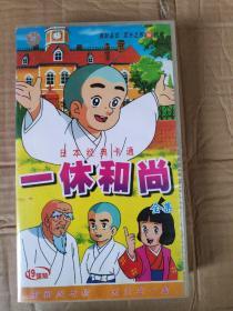 碟片  日本经典卡通  一休和尚全集   19碟装