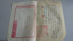 1953华北农业机械总厂生产步犁的公文一页