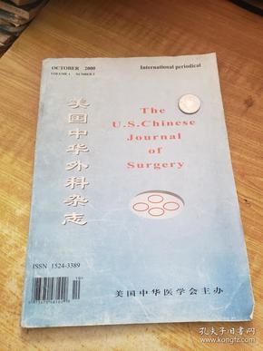 美国中华外科杂志(2000年)(请看目录,实用)(孤本)