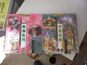 中国寓言世界《熟能生巧》 、少见多怪 2本合售 书脊、角少有破损