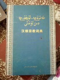 汉维宗教词典