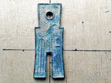 015 西汉末:厚重【王莽货布】 好品 西汉朝古铜钱铜币古玩收藏保真品包老