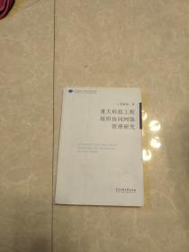 中央民族大学青年学者文库:重大科技工程组织协同网络管理研究