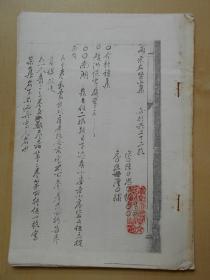 古籍复印本【两宋名贤小集】不全