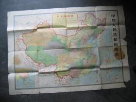 中华人民共和国地图-1965年第一版1966年第三版1966三印( 带毛主席语录)1开本.
