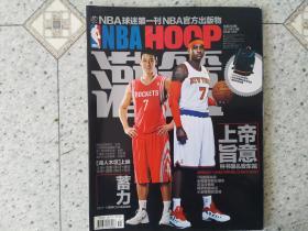 NBA灌篮 2012年第34期