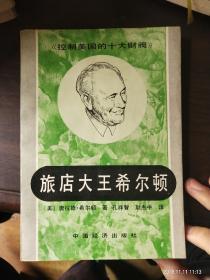 旅店大王希尔顿(控制美国的十大财阀)1991年一版一印15000册 馆藏书 近10品