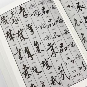 行书楷书草书隶书篆书字典(全五册)收录历代名家书法字迹之演变 中国图片