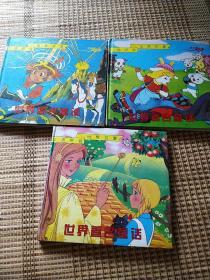 世界著名童话 汉语拼音 三本合售