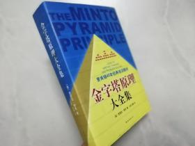 金字塔原理大全集(麦肯锡40年经典培训教材)一函两册