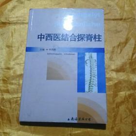中西医结合探脊柱