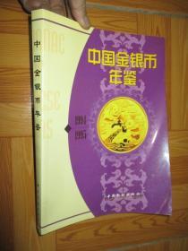中国金银币年鉴.(1994-1995)  大16开
