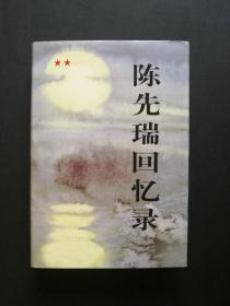陈先瑞回忆录(开国将军,精装私藏品好)