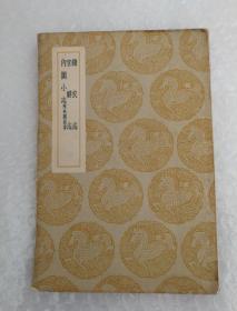 锦衣志 官爵志 内阁小志附内阁故事(民国二十八年初版)