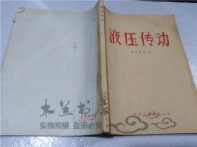 液压传动 吴克晋等编 中央广播电视大学 16开平装