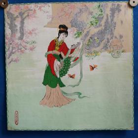 八十年代石家庄手绢厂画稿《宝钗扑蝶》
