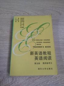 新英语教程英语阅读第五册教师参考书