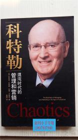 混沌时代的管理和营销 [美]菲利普·科特勒  约翰.卡斯林 著 李健 译 华夏出版社 9787508051529