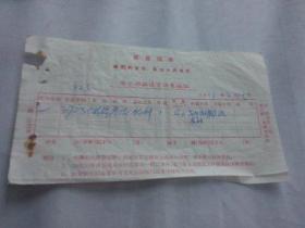 铁路运输文献   1971年冷水滩联运货物交接证    南星桥--零陵  稻种  有最高指示  左边有装订孔