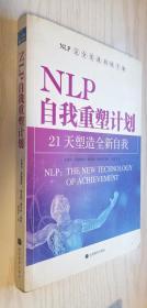 NLP完全实战训练手册:NLP自我重塑计划-21天塑造全新自我 [美]安德鲁斯、[美]福克纳  著;胡蓝云  译