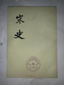 宋史21   第二一册 竖版繁体 馆藏