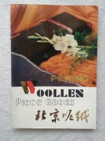 北京呢绒(中国纺织品进出口公司产品目录)