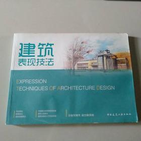 建筑表现技法