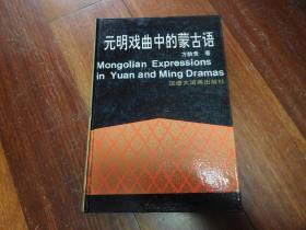 元明戏曲中的蒙古语(32开精装 全一册)