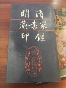 明清藏書家印鑒