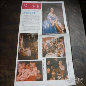 1983年第二期总第三期《河北书画》