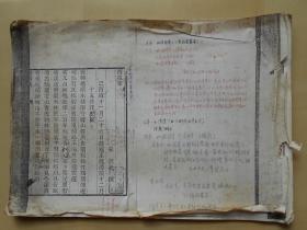 古籍复印本【西渡集】可能不全,有笔记