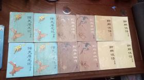 射雕英雄传1.2.3.4 + 神雕侠侣1.2.3.4 +倚天屠龙记 1.2.3.4( 80年代老版本、射雕三部曲全12册合售)