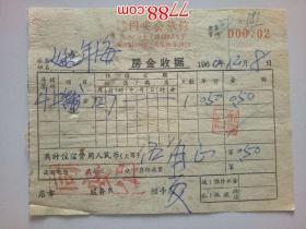 上海老字号:1960年 公私合营同安公旅馆房金收据