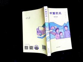 中国家风(学生版)
