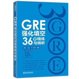GRE强化填空36套精练与精析