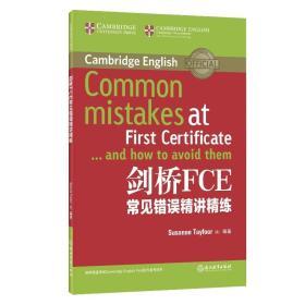 新东方 剑桥FCE常见错误精讲精练