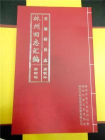 林州旧志汇编(全四辑) 点校本没有函盒,但是书全新。