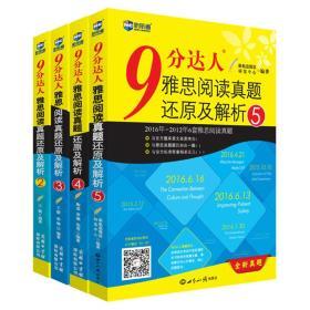 9分达人雅思阅读真题还原及解析2.3.4.5(套装共4册)—新航道英语学习丛书