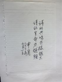 B0676诗人申身诗观手迹1帖